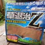 家庭菜園用除草剤